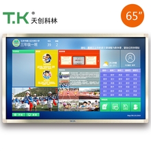 TK-MEW60-65 inch Wall Mount LCD Touch Computer Monitor infrared whiteboard