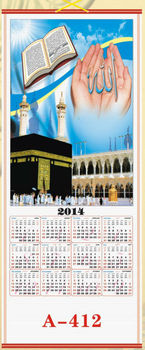 New Islamic 2014 Cane Wall Scroll Calendar Factory Directly