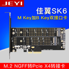 JEYI SK6 M.2 NVMe SSD NGFF TO PCIE X4 adapter M Key B Key dual interface card Suppor PCI Express 3.0 x4 2230-22110