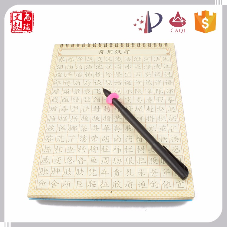 21 Days Learning Chinese Characters in Copybook to Practice