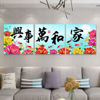 Home Decor 3 Panel Chinese Calligraphy Frame oil Painting