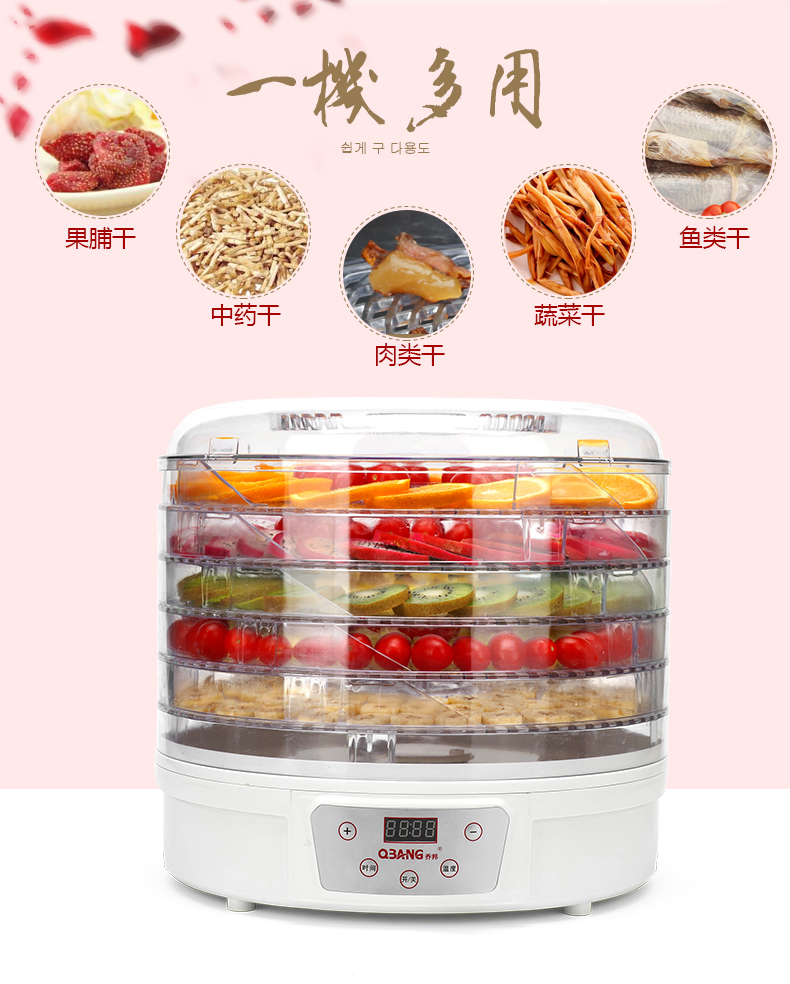 Home Drying 5 Layers Intelligent Food Dehydrator Food Fruit Dryer Machine