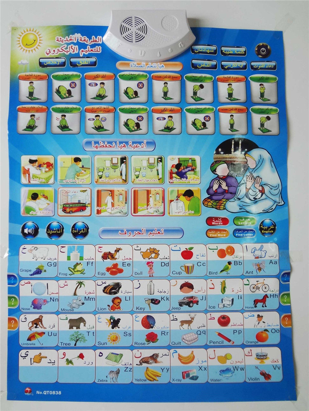 Arabic&English Bilingual Toys Pad Quran,ABC and Word Flip Charts Learning Machine Best Gifts for Muslim Baby
