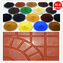 pure powder iron oxide black pigment and yellow ceramic powder for pavers/concrete colour/bricks/tiles