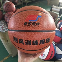 2017 modern design 7# basketball oem served