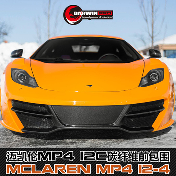 11-14 Mp4 12c 650s Rzs Style Front Bumper With Canard For Mclaren ...