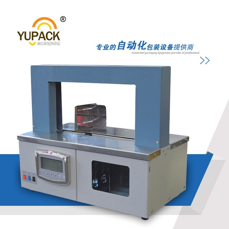 YUPACK opp film and paper strap currency banding machine