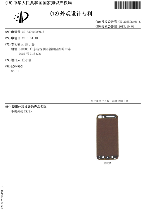 Cell phone case(SJ1)