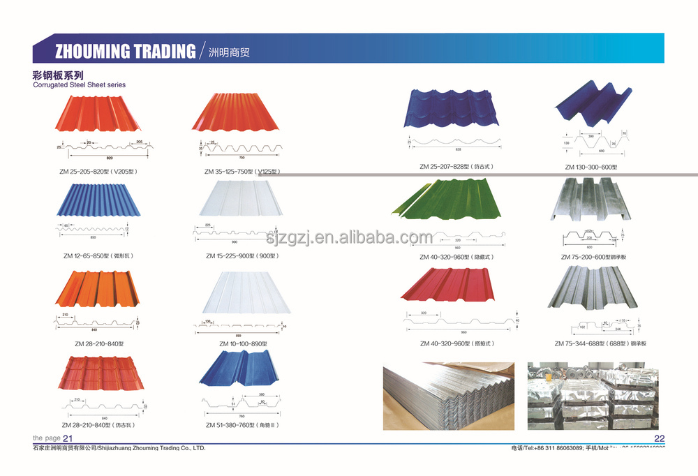 Various Zinc Rate High Strength Galvanized Roofing Plate