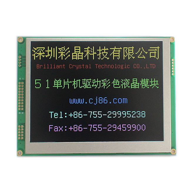 8080 6800 interface 5.6 inch 640x 480 dots matrix tft lcd display module with 4-wire resistive touch panel