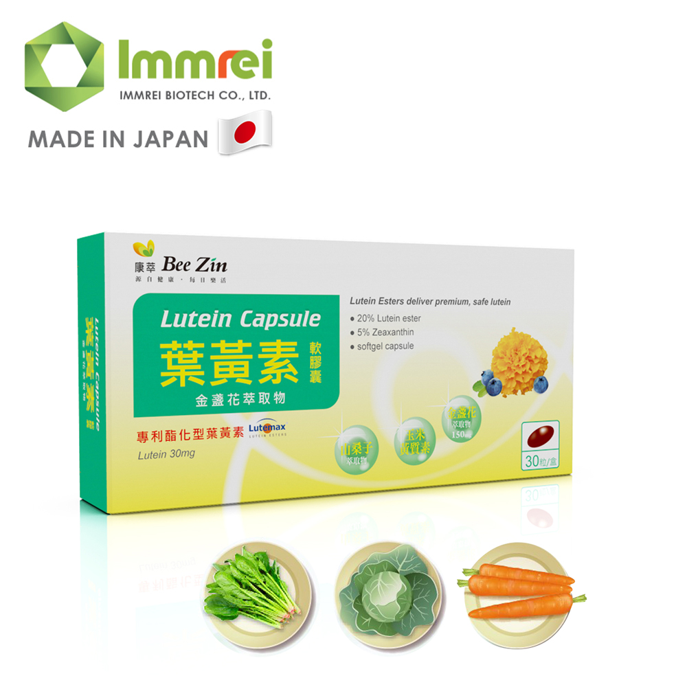 Japan made Vitamin A B1 C E B12 Eye <strong>Health</strong> eyes supplement Lutein Soft Capsule