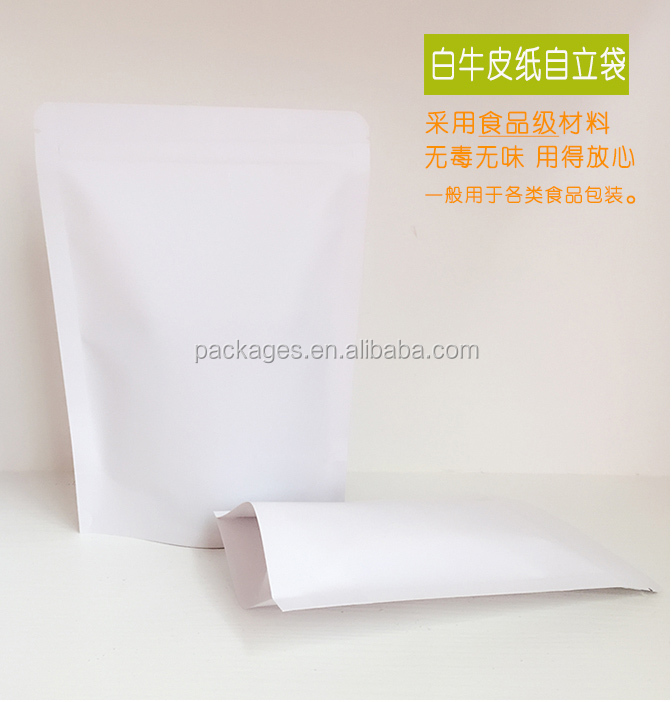 stand up pouch white paper bag doy pack bag zipper packaging stand up plastic pouch bag/ldpe poly