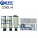 Industrial Commercial RO Water Purification System / Reverse Osmosis Plant