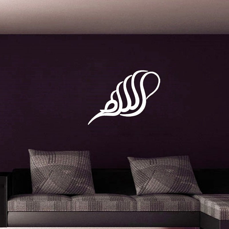 Islam Bismillah Wall Stickers Arabic Calligraphy Creative Home Decor Art Vinyl Decal