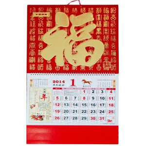 chinese traditional wall calendar