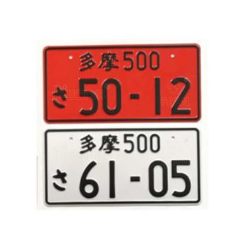 assorteds Japan and Euro Licences Plates with different colors