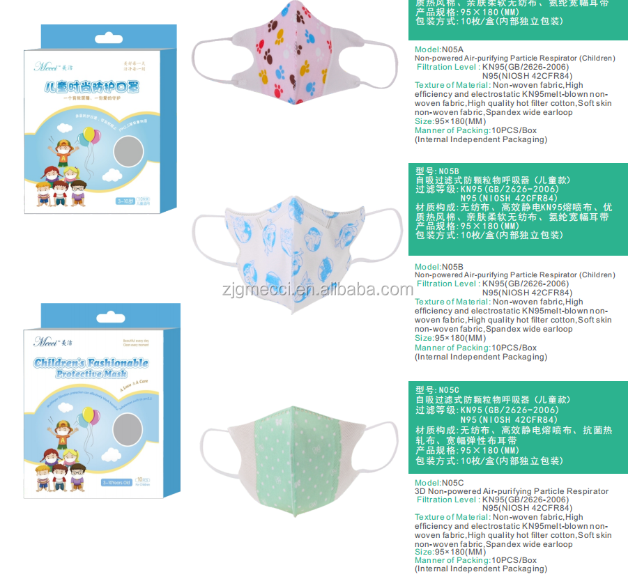 Children stereo two-color printing mask