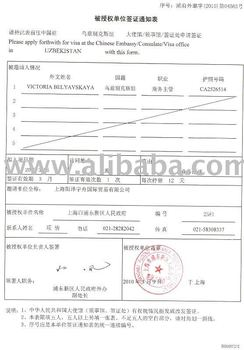 Offer chinese official business invitation letters buy invitation offer chinese official business invitation letters stopboris Image collections