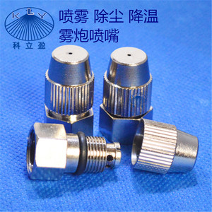 1.0mm Low pressure fog mist spray nozzle for fog cannon