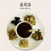 Sheng hua tang Traditional health food cooking dried herbs and dry spices