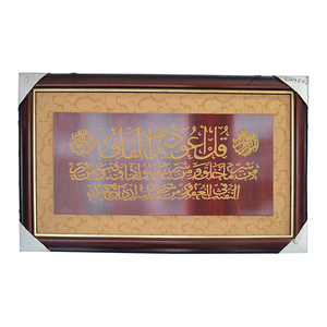 Home decor Arabic quran wood carving contemporary islamic red frame wall art paintings