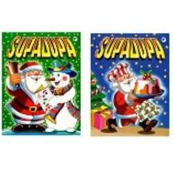Christmas Supa Dupa (Sold by 1 pack of 20 items)