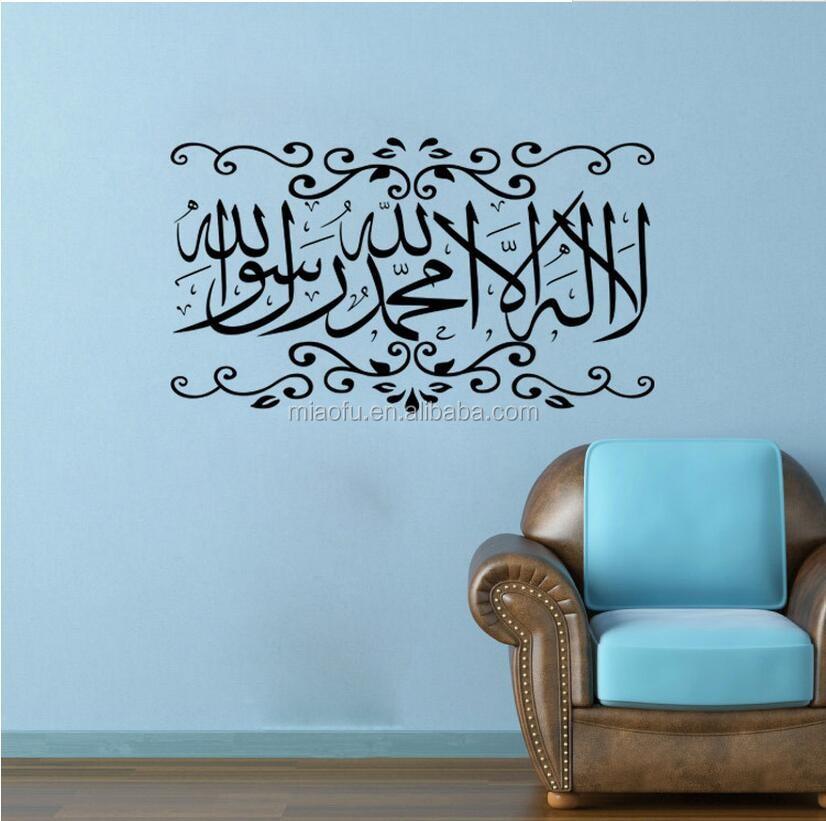 Custom die cut vinyl islamic wall art stickers