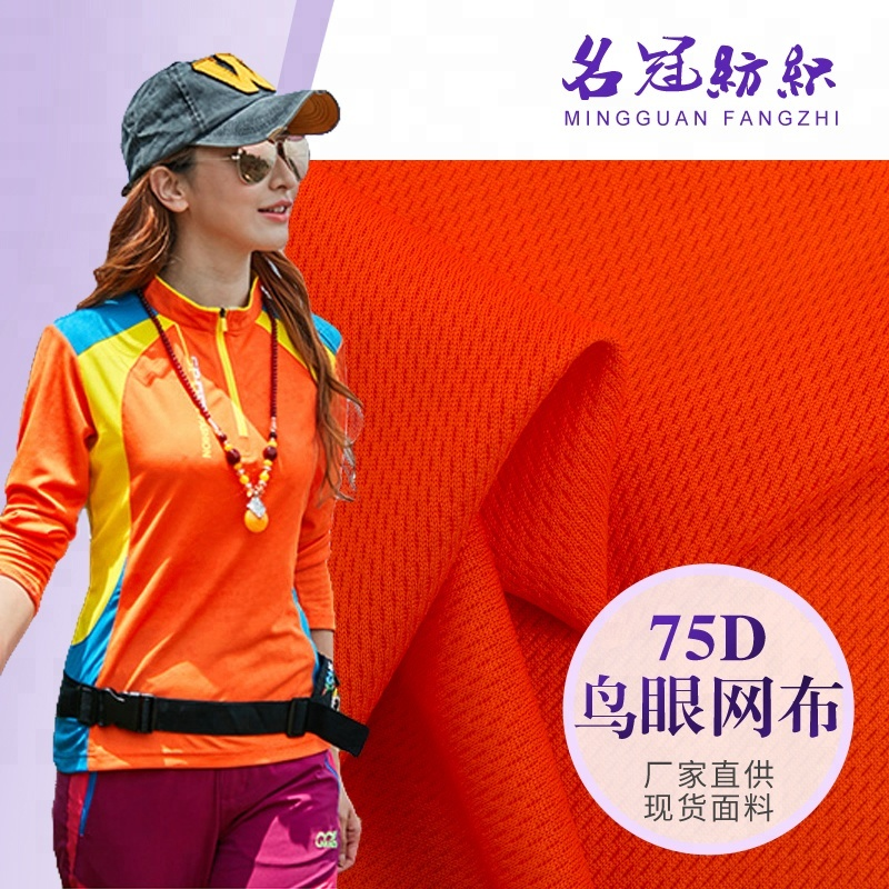 whole sale 100%polyester <strong>material</strong> 75D 36F knitted bird eye mesh cloth interlock lining breathable sport fabric