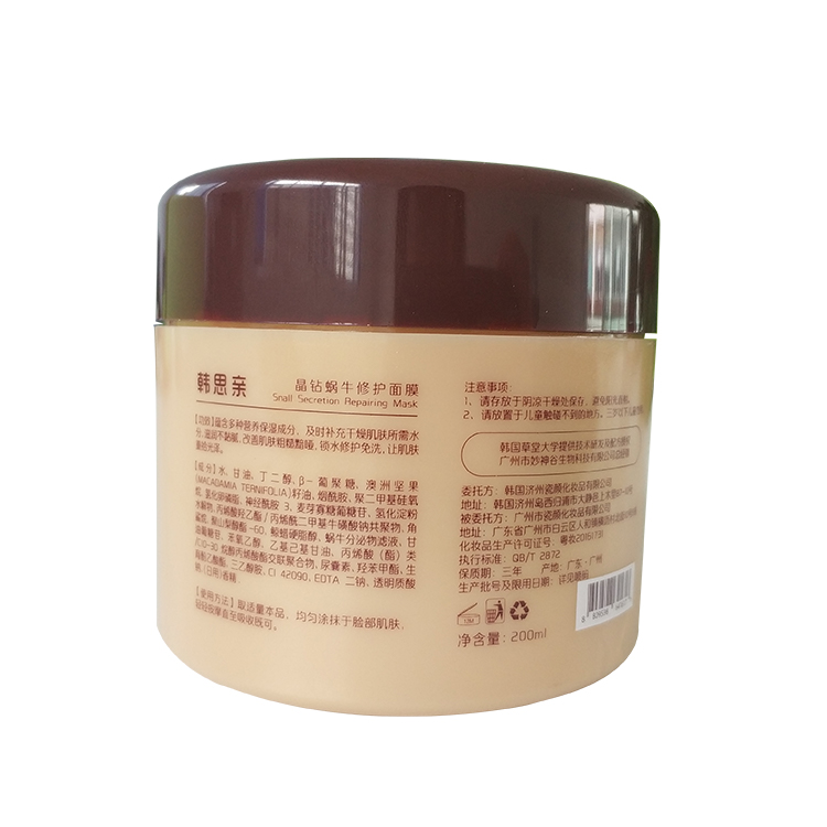 Wholesale custom snail repairing clay mask, Sleep mask free wash facial mask