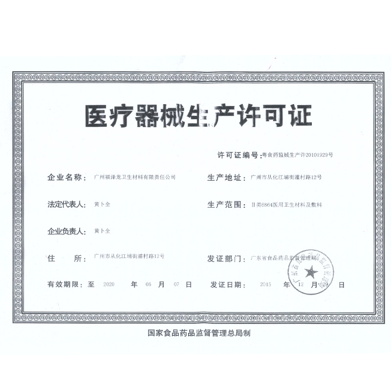 China medical device manufacturing permit