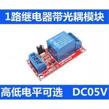 1 Channel Relay Module with optical coupling isolation 5V