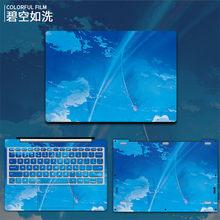 Ретро наклейка для ноутбука Xiaomi Notebook Mi Air 12,5 13,3 Pro 15,6 Виниловая наклейка для ноутбука для Xiaomi Gaming Notebook 15,6 Обложка(Китай)