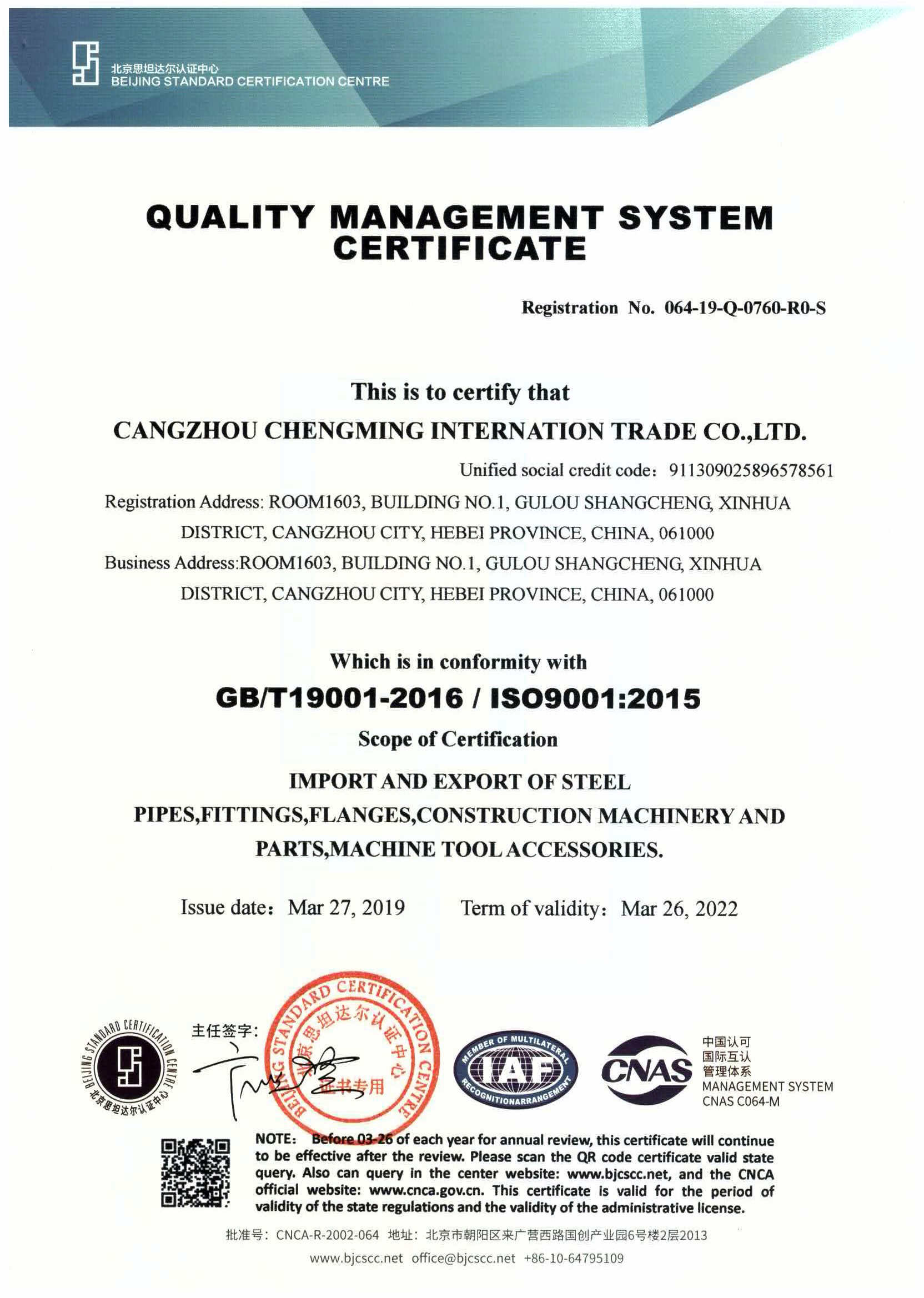 CHM-ISO-for-carbon-steel-pipe-fitting-and-flange