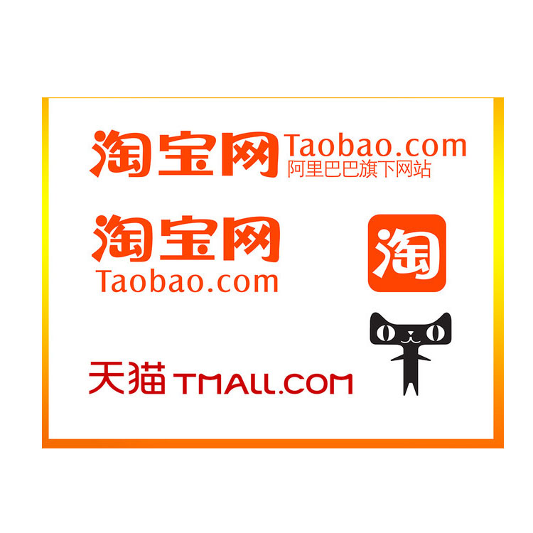Taobao,Tmall,1688 Purchasing Agent Of China