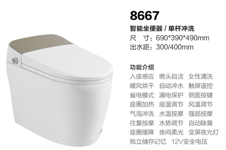 Automatic operation sanitary ware smart toilet