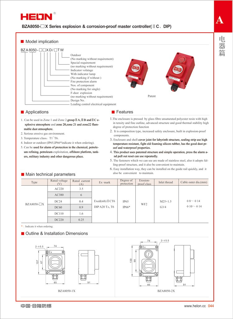 Bza8050-x Series Explosion & Corrosion-proof Master Control