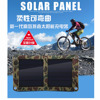 Solarparts 5.5V 8W foldable Solar Panel Charger power bank portable solar cell charger for outdoor charge camp mobile phone iPad