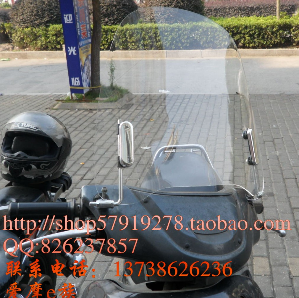Мотоцикл ветровое стекло электрический велосипед аксессуары ветровое стекло педали мотоцикл ветровое стекло толщиной 3 мм