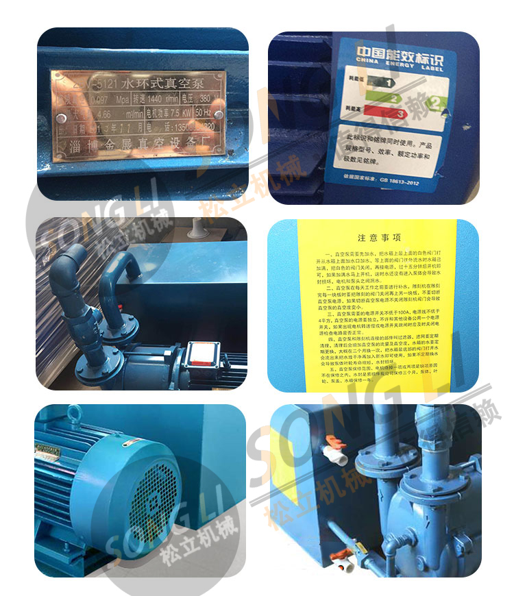 7.5kw 380V Vacuum adsorption  pump .