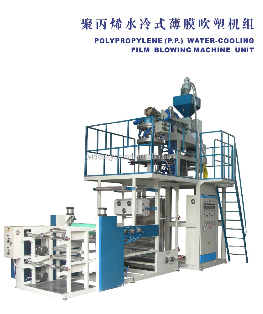 PP water cooling film blowing machine350mm flim width plastic film blown extruder machine