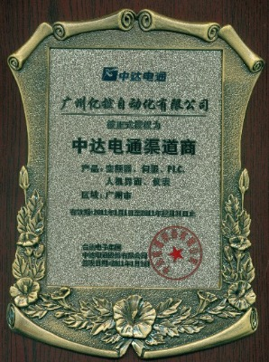 Certificate of  Distributor of Delta Automation products