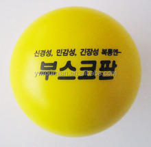 Latest Corporate Gift item with custom logo printed Anti Stress Ball