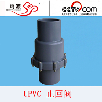 200mm pvc pipe check valve for water supply buy 200mm. Black Bedroom Furniture Sets. Home Design Ideas