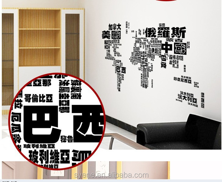 Chinese words world map wall sticker for home decoration 3d chinese words world map wall sticker for home decoration 3d removable world map wall decal art gumiabroncs Image collections