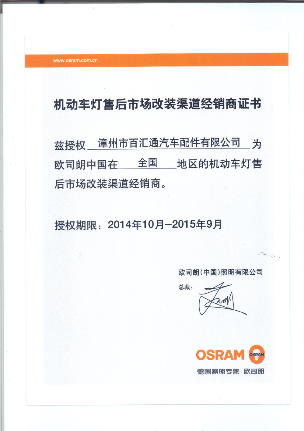 OSRAM Original Line 12V Standard H9 12V 65W 64213 PGJ19-5 made in Germany BLUX