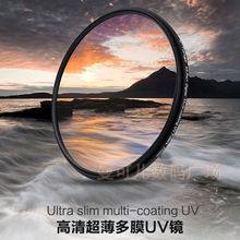 WTIANYA 67mm MC UV filter for camera 16layers Water-proof Ultra slim Muti-coating camera UV filter High quality