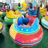 360 angles rotation Battery kid bumper car, round bumper car for Amusement