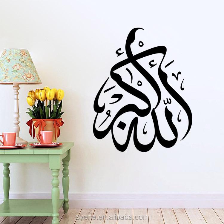 Ultimo Islamico E Arabo Arte Della Parete Adesivi Vinile Alfabeto ...