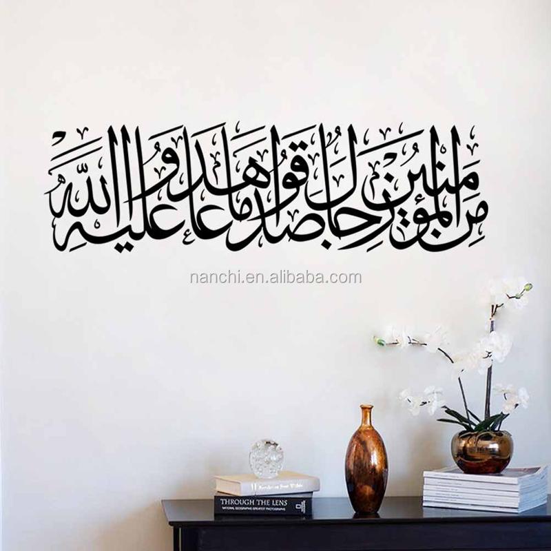 Arabe citations islamique musulman mur autocollants for Collant mural francais