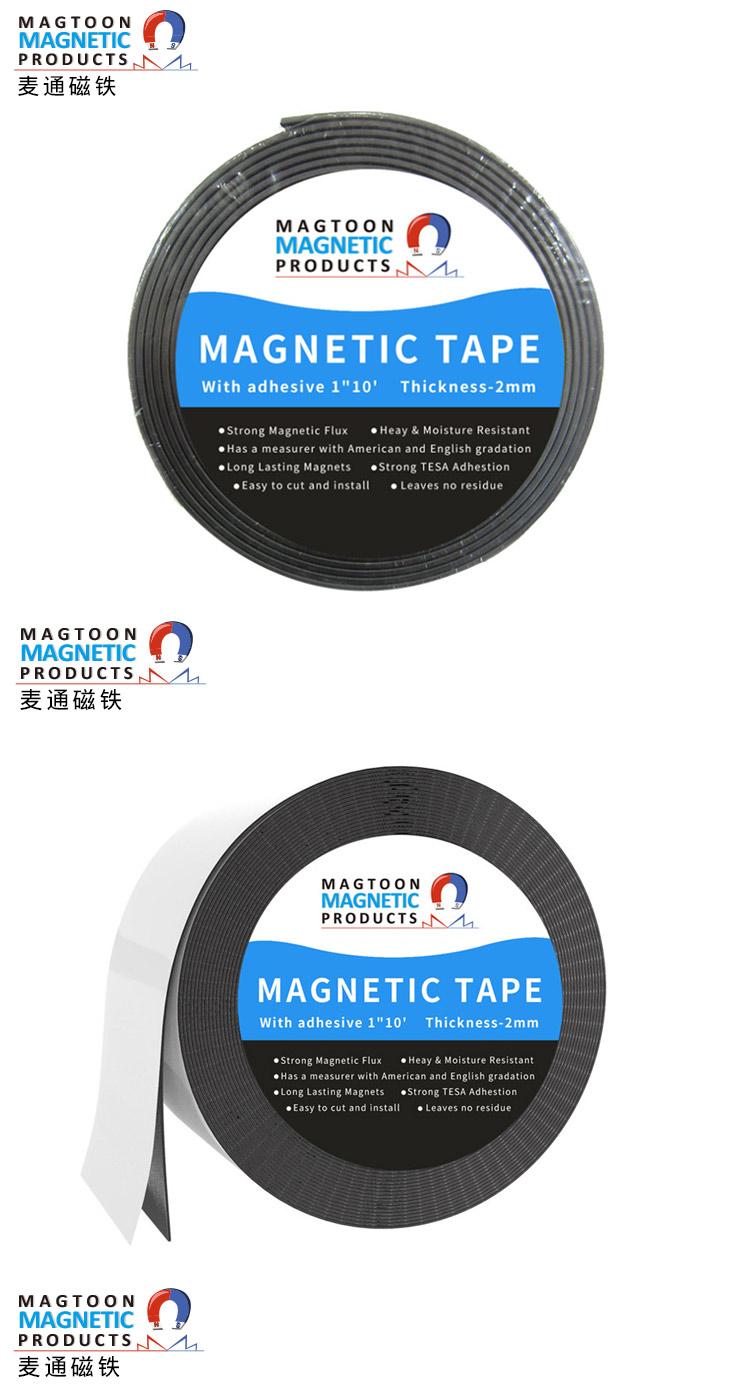 Custom-made rubber magnetic back adhesive magnetic bar, same - sex flexible magnetic bar